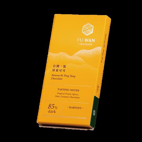 Taiwan no. 1 85% Dark Chocolate (85% 台灣一號黑巧克力)