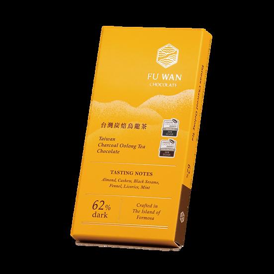 62% Taiwan Charcoal Oolong Tea Dark Chocolate (62% 台灣炭焙烏龍茶巧克力)