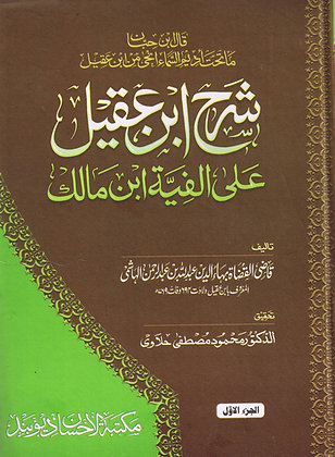 Sharhe Ibn Aqeel  vol 1