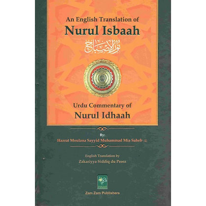 Nurul Isbaah Commentary of Nurul Idhaah