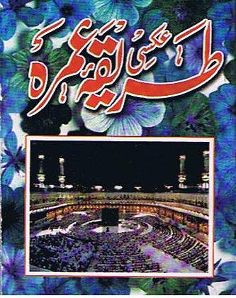Tariqah Umrah