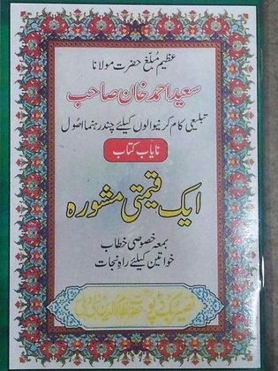 Ek Qimti Mashwera Molana Saeed Khan Shab Urdu