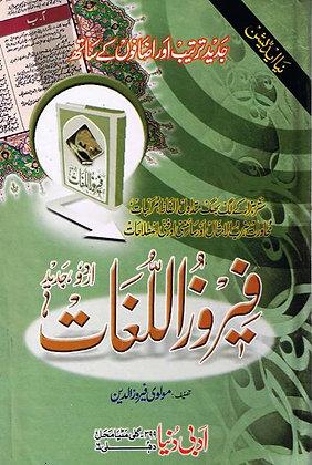 Firoz Al Loghat Urdu Dictionary (Med)