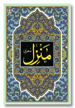 Manzil (Arabic Text Only)