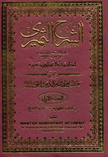 SHARAH THAMEERI (OF QUDURI) 4 VOLS (URDU)