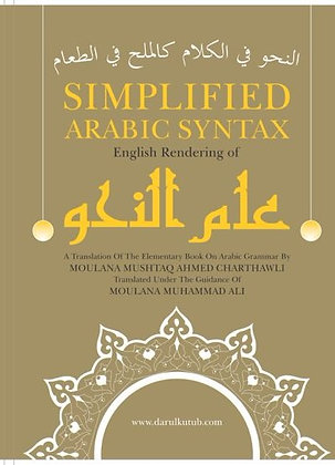 Simplified Arabic Syntax ( Ilmun Nahwa )
