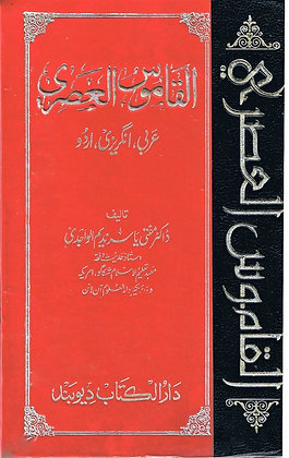 Al-Qamus al-Asri (Arabic / Eng / Urdu)