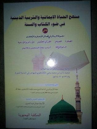 Fadail Amaal Arabic ( Mnhaj al Hayah al imaniya )