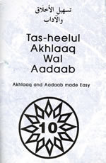 Tas-heelul Aqaaid Book 10 (Beliefs Made Easy)