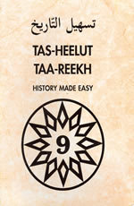 Tas-heelul Tareekh Part 9 (History Made Easy)