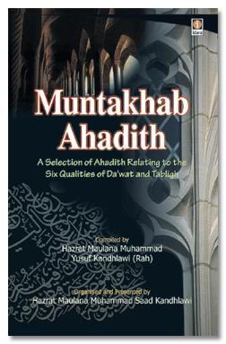 Muntakhab Ahaadeeth