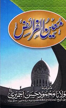 Mueenul Faraaiz (Book on Inheritance)
