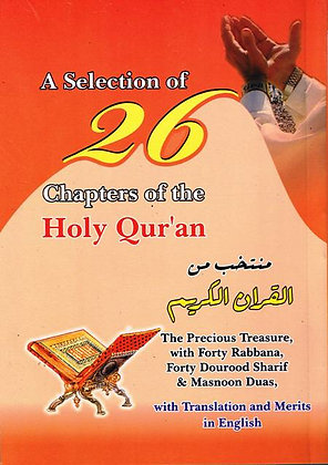 A Selection Of 26 Chapters Of The Holy Quran