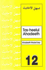 Tas-heelul Ahadeeth Part 12 (Hadith Made Easy)
