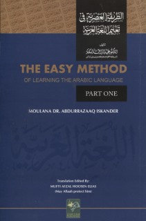 The Easy Method Of Learning The Arabic Language ( 2 Vol )