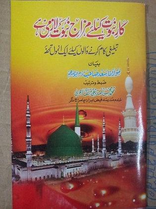 Kare Nabuwat ke liye Mizaj e Nabuwwat Lazmi he Urdu