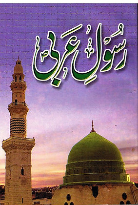 Rasool Arabi (life of The Prophet)