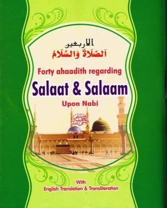 Forty Ahadith Regarding Salaat & Salaam