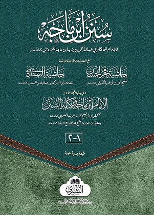 Sunan Ibn Majah Bushra ( 2 Vols )