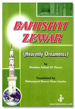 Behesti Zewar (P.B)