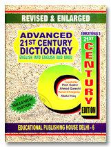 Advanced 21st Century Dictionary : English - English & Urdu