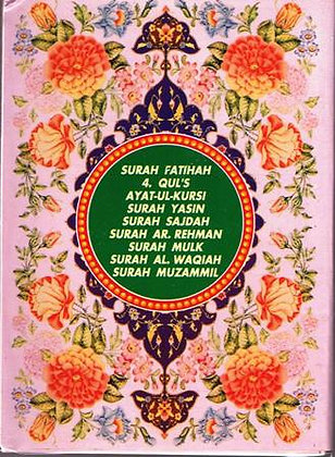 Surah Pack ( Collection of Surah Cards )