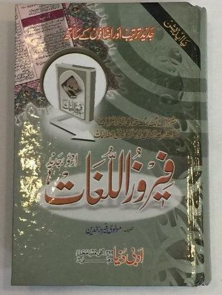 Firoz Al loghat Med Urdu to Urdu