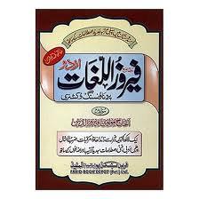 Feroz ul Lughat ( Urdu )