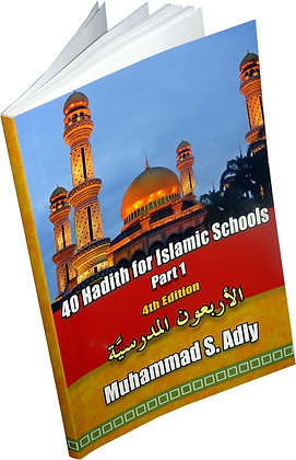 40 Hadith For Islamic Schools