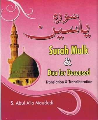 Surah Yaseen Mulk & Duas For The Deceased