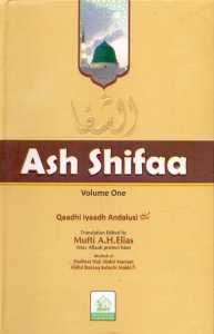 Ash Shifaa (Complete set in 2 volumes)