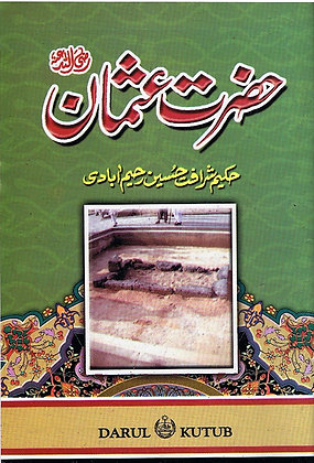 Hazrat Uthman