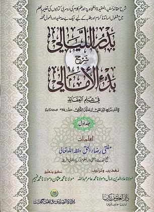 Badrul Layali Sharh Badrul Amali ( 2 Vol )