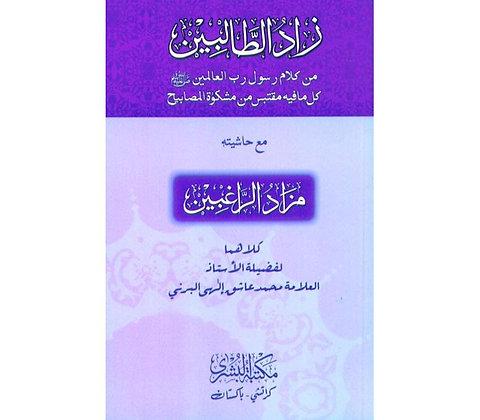 Zad al-Talibin Bushra