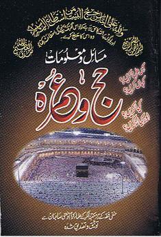 Masail Hajj wa Umrah Urdu