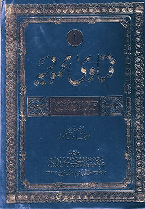 Fatawa Mahmoodiyah (31 Volume Set)