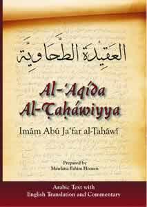 Al-Aqida al-Tahawiyya (With English Commentary)