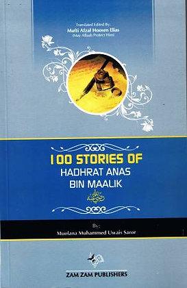 100 Stories of Hadhrat Anas Bin Maalik
