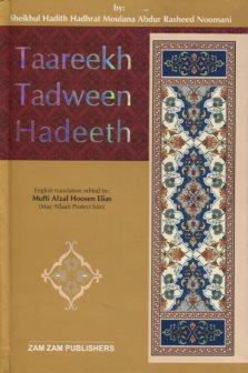Tareekh Tadween Hadith (English)