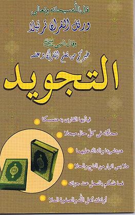 Al Tajweed By Qari Ahmadullah