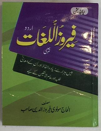 Firoz Al Loghat Pocket size urdu urdu