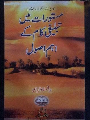 Mastoorat me tablighi kam ke Aham Usool Urdu