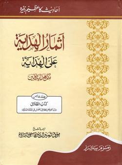 Athmaarul Hidaya Alal Hidaya (5 Vols)