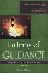 Lanterns Of Guidance [Complete Set In 2 Volumes]