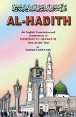 Al-Hadith (4 Volumes)