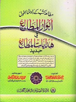 Anwar Al Muttala Fi Hidayatul Mutalla
