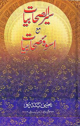 Siyare Sahabiyyat(Biographies of Women Companions)