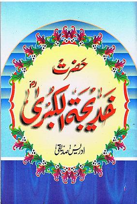 Hazrat Khadija (R.A)