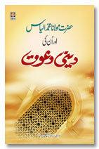 Hazrat Maulavi Muhammad Ilyas aur Unki Deeni Dawat