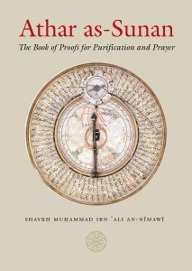 Athar as-Sunan: Traditions of the Sunnah